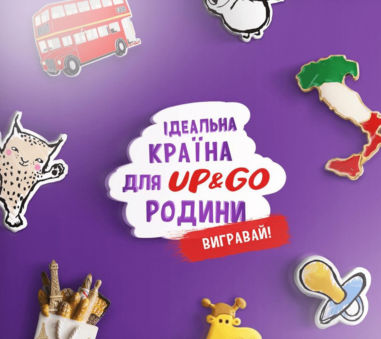 ВІДПУСТКА МРІЇ З LIBERO UP & GO