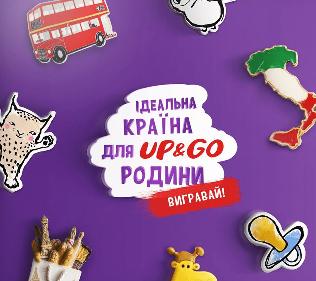 ОТПУСК МЕЧТЫ С LIBERO UP&GO 8